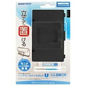 ゲームテック GAMETECH バッテリーカバースタンドU ブラック【Wii U】
