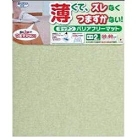 サンコー THANKO バリアフリーマット 60×50cm 2枚入 KD-39(ライトグリーン)[KD39]