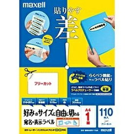 マクセル Maxell 宛名・表示ラベル 普通紙 M88409V-110A [A4 /110シート /1面][M88409V110A]