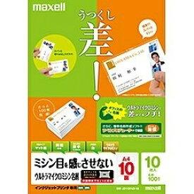 マクセル Maxell ウルトラマイクロミシン名刺 ラベル マット紙 (A4サイズ:10面・10シート) 白 J21131U3-10[J21131U310]【wtcomo】