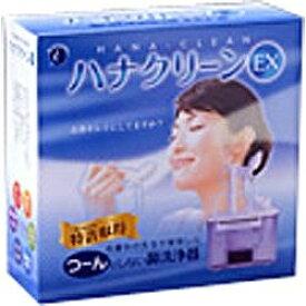 東京鼻科学研究所 デラックスタイプ鼻洗浄器 ハナクリーンEX[ハナクリーンEX]