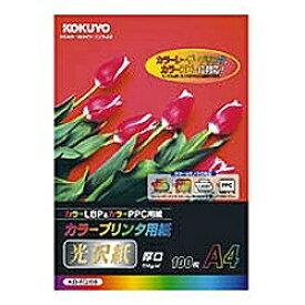コクヨ KOKUYO カラープリンタ用紙 (A4・100枚) KB-FG159[KBFG159]【wtcomo】