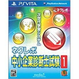 メディアファイブ media5 ネクレボ 中小企業診断士試験1【PS Vitaゲームソフト】