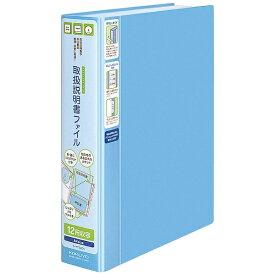 コクヨ KOKUYO 取扱説明書ファイル (A4サイズ・12冊収容・青) ラ-YT520B[EDFYT520B]