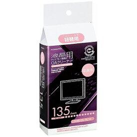 コクヨ KOKUYO 液晶画面用クリーナー ウェットタイプ (詰め替え用・135枚入り) EAS-CL-RL16[EASCLRL16]