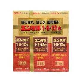【第3類医薬品】 ユンケル1・6・12液(3本)〔栄養ドリンク〕【wtmedi】佐藤製薬 sato