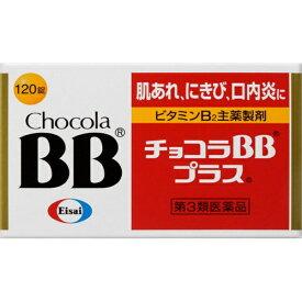 【第3類医薬品】 チョコラBBプラス(120錠)〔ビタミン剤〕【wtmedi】エーザイ Eisai