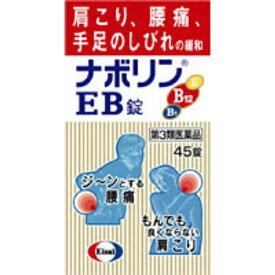 【第3類医薬品】 ナボリンEB錠(45錠)〔ビタミン剤〕★セルフメディケーション税制対象商品【wtmedi】エーザイ Eisai