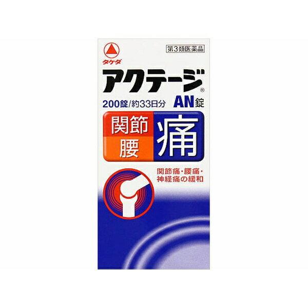 【第3類医薬品】 アクテージAN錠(200錠)〔ビタミン剤〕【送料無料】 武田薬品工業 Takeda