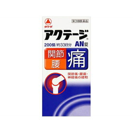 【第3類医薬品】 アクテージAN錠(200錠)〔ビタミン剤〕【wtmedi】武田コンシューマーヘルスケア Takeda Consumer Healthcare Company