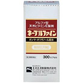 【第3類医薬品】 ネーブルファイン(300カプセル)〔ビタミン剤〕【wtmedi】エスエス製薬