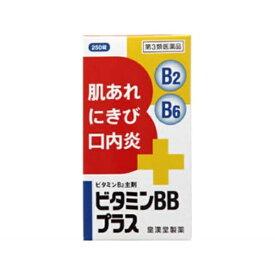 【第3類医薬品】 ビタミンBBプラス「クニヒロ」(250錠)〔ビタミン剤〕【wtmedi】皇漢堂製薬