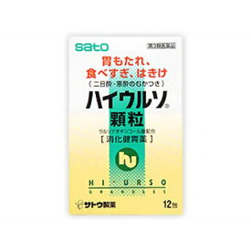 【第3類医薬品】 ハイウルソ顆粒(12包)〔胃腸薬〕【wtmedi】佐藤製薬 sato