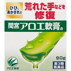 【第3類医薬品】 間宮アロエ軟膏(90g)【wtmedi】小林製薬 Kobayashi