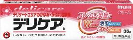 【第3類医薬品】 デリケアb(35g)【wtmedi】池田模範堂