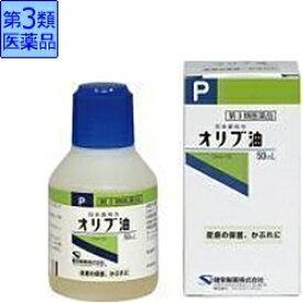 【第3類医薬品】 オリブ油(50mL)【wtmedi】健栄製薬 KENEI Pharmaceutical