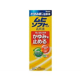 【第3類医薬品】 ムヒソフトGX乳状液(120mL)【wtmedi】池田模範堂