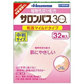 【第3類医薬品】 サロンパス30中判(32枚)【wtmedi】久光製薬 Hisamitsu
