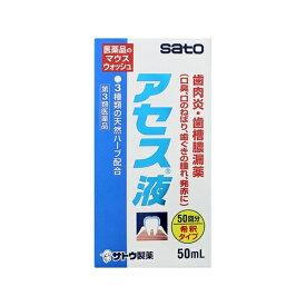 【第3類医薬品】 アセス液(50mL)【wtmedi】佐藤製薬 sato