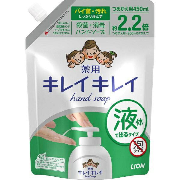 LION ライオン キレイキレイ 薬用液体ハンドソープ つめかえ用 大型サイズ 450ml 〔ハンドソープ〕