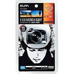 ELPA(エルパ) LEDヘッドライト DOP-HD033[DOPHD033]