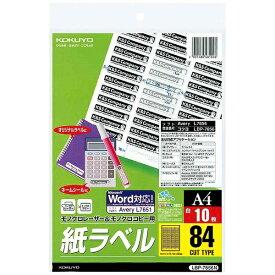 コクヨ KOKUYO 紙ラベル モノクロレーザー&モノクロコピー LBP-7656N [A4 /10シート /84面 /11.1×46mm][LBP7656N]【wtcomo】
