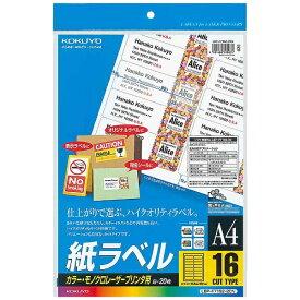 コクヨ KOKUYO カラーLBP&PPC用 紙ラベル LBP-F7162-20N [A4 /20シート /16面][LBPF716220]【wtcomo】