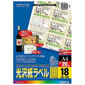 コクヨ KOKUYO マルチラベル カラーレーザー&コピー 白 LBP-G6918 [A4 /20シート /18面 /光沢][LBPG6918]【wtcomo】