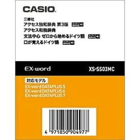 カシオ CASIO 電子辞書用追加コンテンツ 「アクセス独和辞典/アクセス和独辞典」 XS-SS03MC【データカード版】[XSSS03MC]