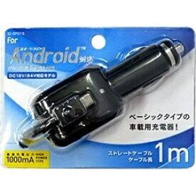 オズマ OSMA 車載用充電器 micro USB 1m ブラック ID-SP01KS