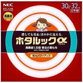 NEC エヌイーシー FCL30.32ELR-SHG-A 丸形蛍光灯(FCL) ホタルックα RELAX色 [電球色][FCL3032ELRSHGA]