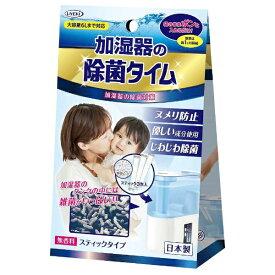 UYEKI ウエキ 加湿器の除菌タイム スティックタイプ 10g×3包入〔消臭剤・芳香剤〕