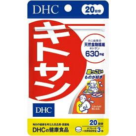 DHC ディーエイチシー DHC(ディーエイチシー) キトサン 20日分(60粒)〔栄養補助食品〕【wtcool】