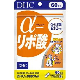 DHC ディーエイチシー DHC(ディーエイチシー) α-リポ酸 60日分(120粒)〔栄養補助食品〕