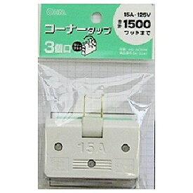 オーム電機 OHM ELECTRIC コーナータップ 白 HS-AC93W [直挿し /3個口 /スイッチ無][HSAC93W]