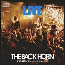 ビクターエンタテインメント Victor Entertainment THE BACK HORN/KYO-MEIツアー〜リヴスコール〜 【音楽CD】
