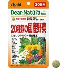 アサヒグループ食品 Asahi Group Foods Dear-Natura(ディアナチュラ)ディアナチュラスタイル 20種類の国産野菜(80粒)〔栄養補助食品〕【wtcool】