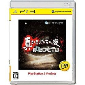 スパイクチュンソフト Spike Chunsoft 真かまいたちの夜 11人目の訪問者(サスペクト) PlayStation3 the Best【PS3ゲームソフト】