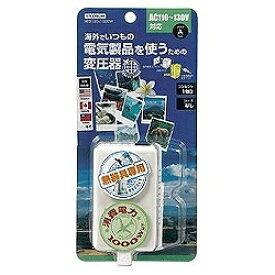 ヤザワ YAZAWA 変圧器 (ダウントランス・熱器具専用)(1000W) HTD130V1000W