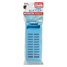ELPA エルパ 洗濯機用糸くずフィルター (東芝用) 420-44-698H[42044698H]