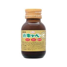 【第2類医薬品】 液キャベコーワG(50mL)〔胃腸薬〕【wtmedi】KOWA 興和