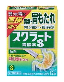 【第2類医薬品】 スクラート胃腸薬S(散剤)(12包)〔胃腸薬〕【wtmedi】LION ライオン