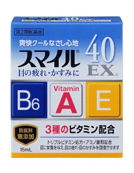 【第2類医薬品】 スマイル40EX(15mL)〔目薬〕LION ライオン
