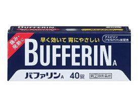 【第(2)類医薬品】 バファリンA(40錠)〔鎮痛剤〕LION ライオン