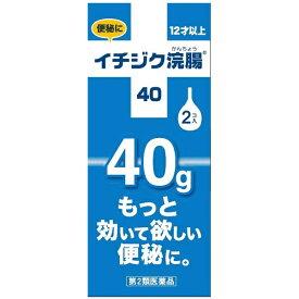 【第2類医薬品】 イチジク浣腸40(40g×2個)〔浣腸〕【wtmedi】イチジク製薬 ICHIJIKU PHARMACEUTICAL
