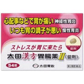 【第2類医薬品】 太田漢方胃腸薬II(54錠)〔胃腸薬〕【wtmedi】太田胃散
