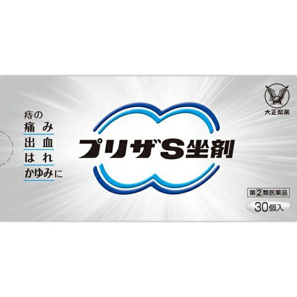 【第(2)類医薬品】 プリザS坐剤(30個)大正製薬