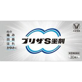【第(2)類医薬品】 プリザS坐剤(30個)大正製薬 Taisho