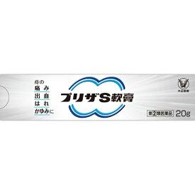 【第(2)類医薬品】 プリザS軟膏(20g)大正製薬