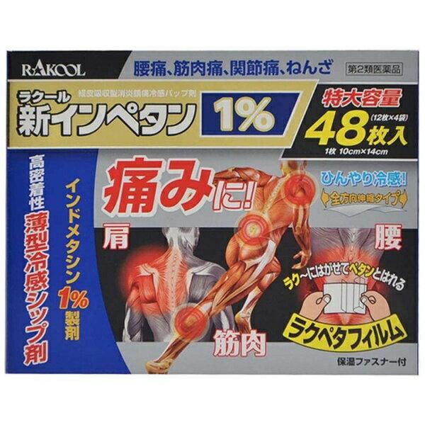 【第2類医薬品】 新インペタン1%(48枚)★セルフメディケーション税制対象商品ラクール製薬 Rakool